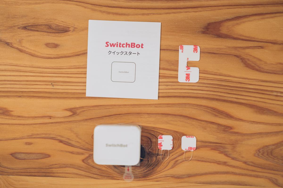 SwitchBotの付属品一覧