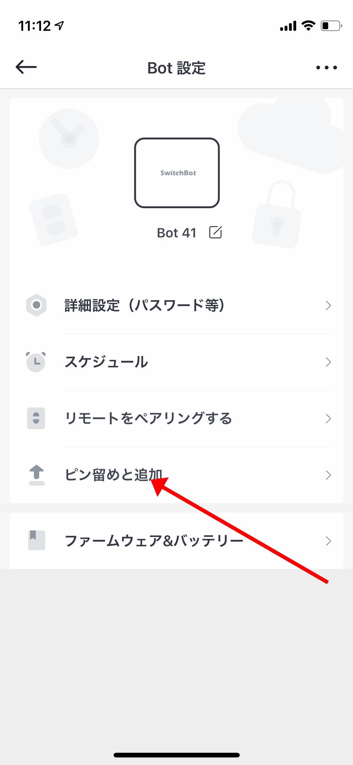 SwitcBotの名称変更方法