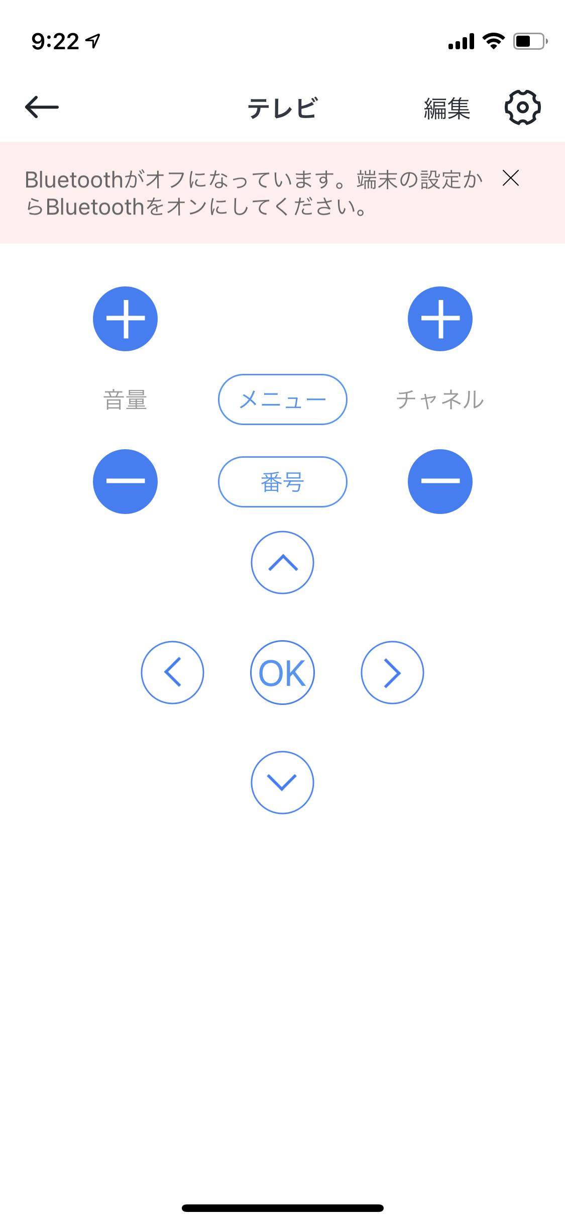 SwitchBot専用アプリの操作画面