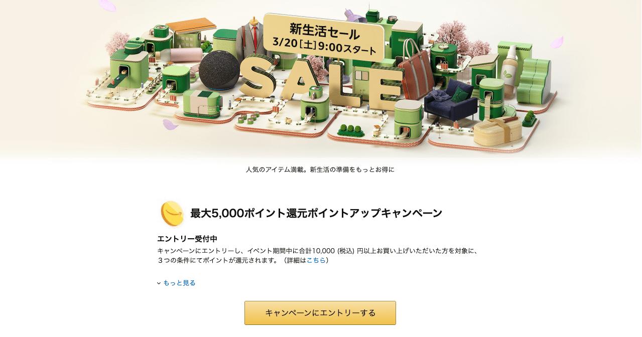 Amazon新生活セールのポイントアップキャンペーンエントリー画面