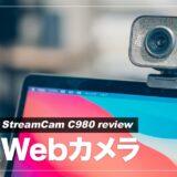 【レビュー】Logicool StreamCam C980で導入でテレワーク環境が劇的改善!MacBookの内蔵カメラと画質比較