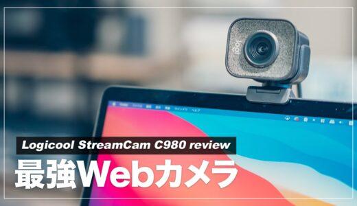 【レビュー】webカメラのStreamCam C980を導入したらテレワーク環境が劇的改善した話