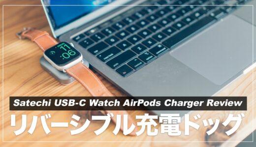 【レビュー】外出先でApple WatchとAirpodsを賢く充電!Satechiのリバーシブル充電ドッグが便利過ぎる