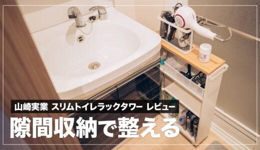 【レビュー】洗面所の隙間スペースに山崎実業のスリムトイレラックタワーを設置したら、QOLが劇的改善した話