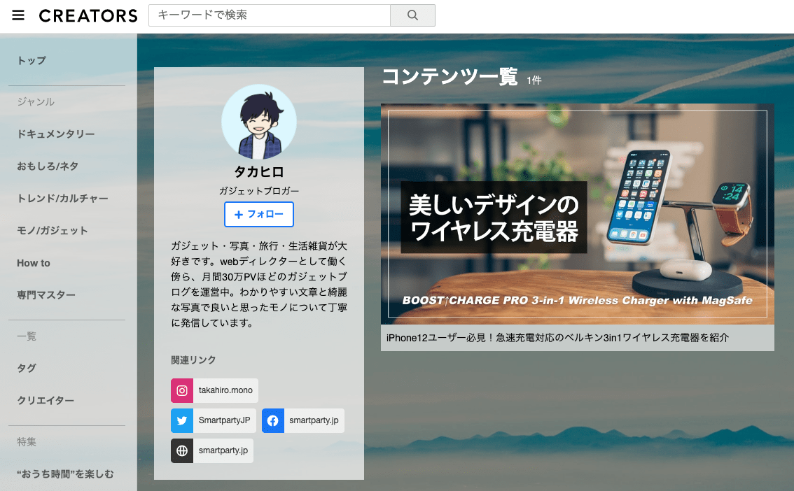 Yahoo! JAPAN クリエイターズプログラムのマイページ