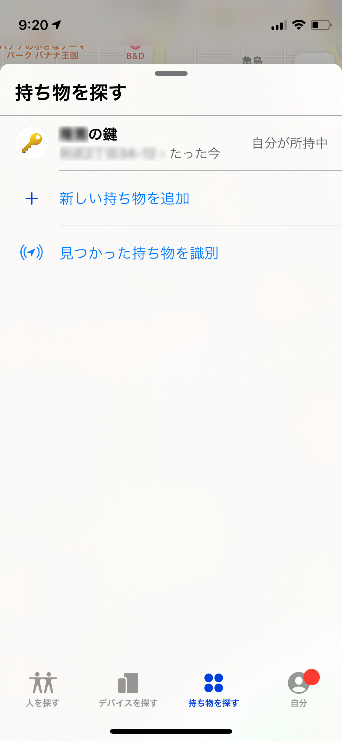 iPhoneの「探す」アプリの画面