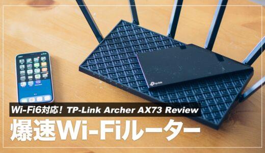 ネットが遅いのでWi-Fiルーターを変えたら通信速度が6倍に改善した話【Archer AX73 レビュー】