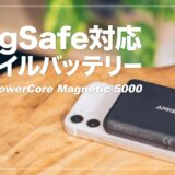 Anker PowerCore Magnetic 5000 レビュー!Magsafe対応でiPhone12に張り付く新感覚モバイルバッテリー