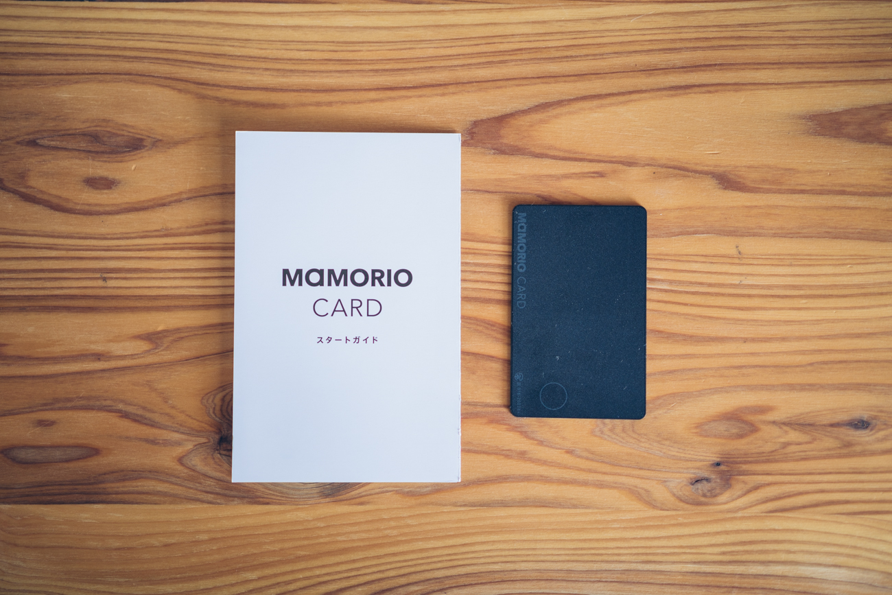 MAMORIO CARDの付属品一覧