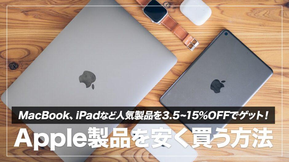 見なきゃ損!Apple製品を安く買う方法まとめ【常時3.5%~15%OFF】