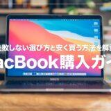 【購入ガイド】MacBook Air・Proの選び方を初心者向けに解説!
